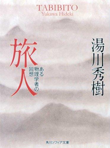 9784041238011: Tabibito: Aru Butsurigakusha No Kaisō
