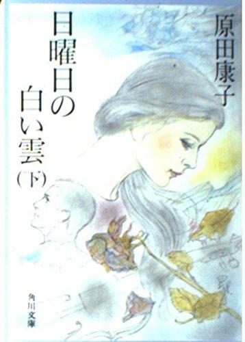 9784041249109: Nichiyobi no shiroi kumo (Volume#2) [Japanese Edition]