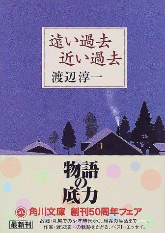 Past the near distant past (Kadokawa Bunko) (1998) ISBN: 404130735X [Japanese Import]: Kadokawa ...