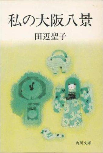 9784041314036: Osaka eight scenic spots of my (Kadokawa Bunko green 314-3) (1964) ISBN: 4041314038 [Japanese Import]