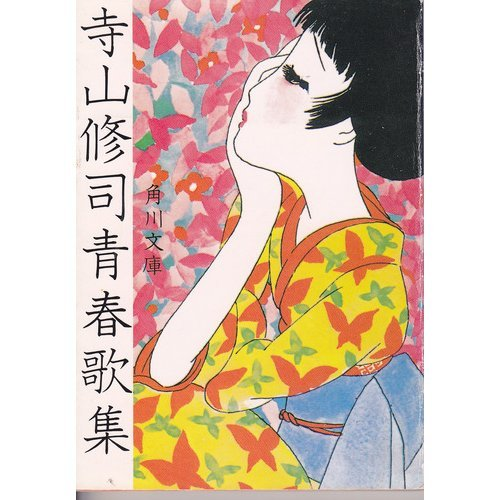 9784041315019: Terayama Shuji youth songbook (Kadokawa Bunko) (1992) ISBN: 4041315018 [Japanese Import]