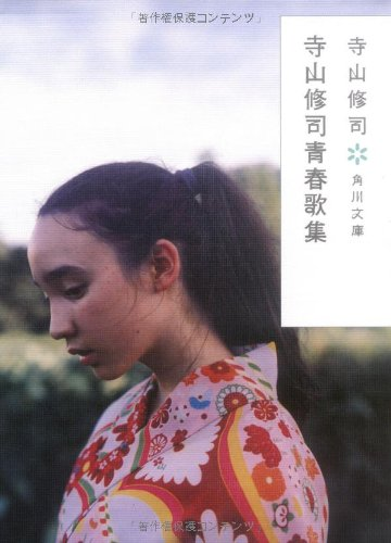 9784041315255: Terayama Shuji youth songbook (Kadokawa Bunko) (2005) ISBN: 4041315255 [Japanese Import]