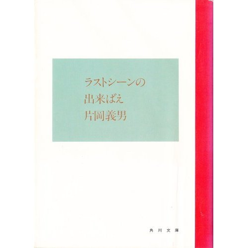 Workmanship of the last scene (Kadokawa Bunko) (1986) ISBN: 4041371457 [Japanese Import]: Kadokawa ...
