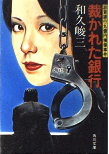 9784041421321: Bank fielded - nine hundred million yen embezzlement Shiga Bank (Kadokawa Bunko green 421-32) (1981) ISBN: 4041421322 [Japanese Import]