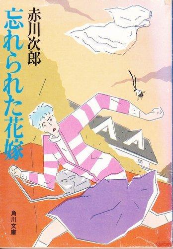 9784041497500: Wasure-rareta Hanayome