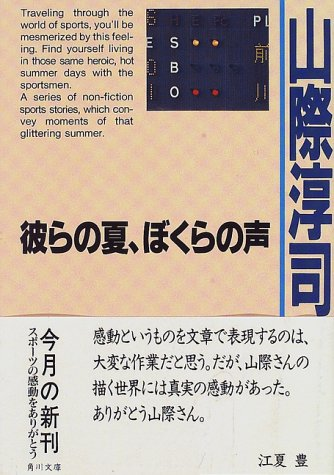 Their summer, the voice of our (Kadokawa Bunko) (1997) ISBN: 4041540615 [Japanese Import]: Kadokawa...