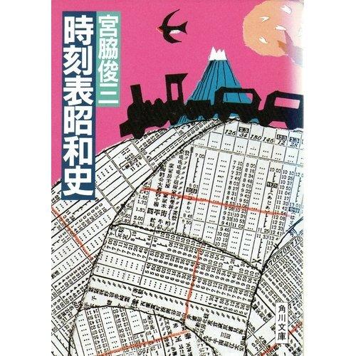 Timetable Showa history (Kadokawa Bunko) (1987) ISBN: 4041598044 [Japanese Import]: Kadokawa Shoten