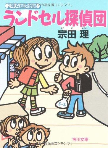 9784041602706: Randoseru Tanteidan [Japanese Edition]