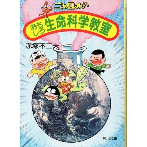 9784041606049: Interesting life science classroom Nyarome (Kadokawa Bunko (5968)) (1985) ISBN: 4041606047 [Japanese Import]