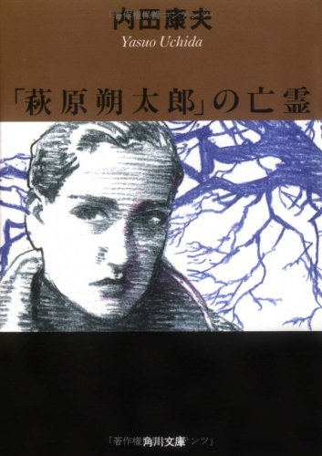 Sakutaro Hagiwara, the Ghost of [Japanese Edition]