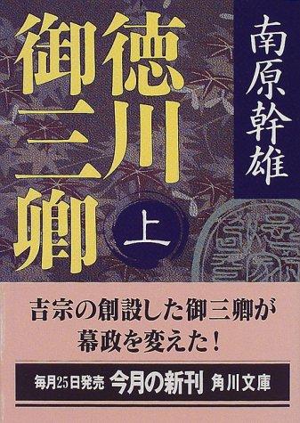 Tokugawa your three Sir (Kadokawa Bunko) (1998) ISBN: 4041633311 [Japanese Import]
