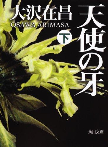 Tenshi no kiba [Japanese Edition] (Volume # 2): Arimasa Osawa