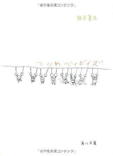 I Beibiizu fishing (Kadokawa Bunko) (2001) ISBN: 4041673437 [Japanese Import]: Kadokawa Shoten