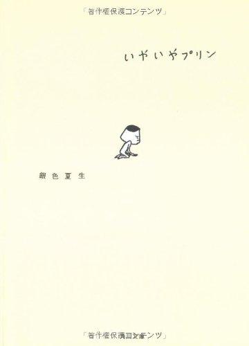 9784041673461: No, No Pudding [Japanese Edition]
