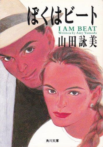 9784041710029: I Am Beat [In Japanese Language]