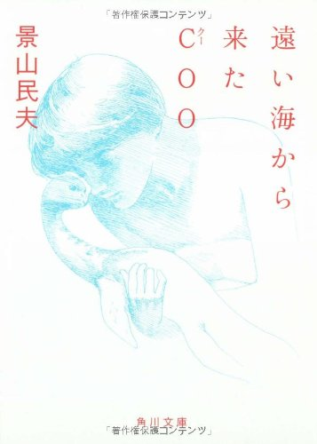 9784041736067: Toi umi kara kita Coo [Japanese Edition]