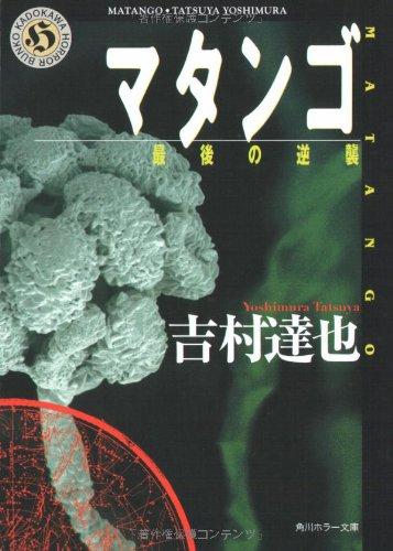 9784041789872: Matango - Counterattack of the last (Kadokawa Horror Bunko) (2008) ISBN: 4041789877 [Japanese Import]