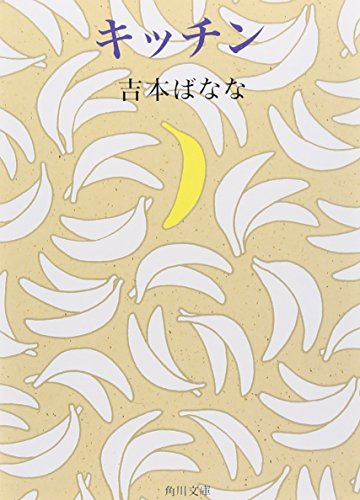 Kitchen (Kadokawa Bunko) (1998) ISBN: 4041800080 [Japanese Import] [Paperback Bunko] [Jan 01, 199...