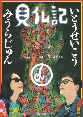 Visiting Images of Buddha = Kenbutsuki [Japanese: Seiko Ito; Jun
