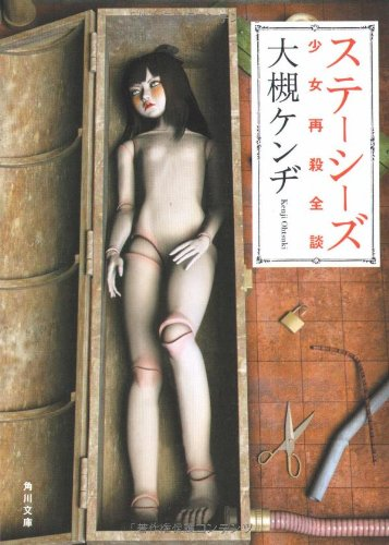 9784041847176: The seeds stay - all stories killing girl again (Kadokawa Bunko) (2008) ISBN: 4041847176 [Japanese Import]