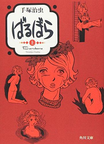 Valvo et al. (Top) (Kadokawa Bunko) (1996) ISBN: 4041851327 [Japanese Import]: Heisei 8 [1996] ...