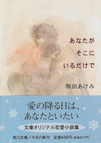 Anata ga sokoni iru dakede [Japanese Edition]: Akemi Hotta