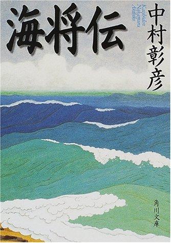 Admiral Den (Kadokawa Bunko) (2000) ISBN: 4041906105 [Japanese Import]