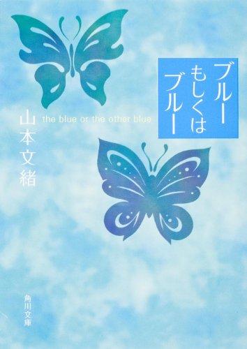 9784041970027: The Blue or the Other Blue = Buru moshiku wa buru [Japanese Edition]