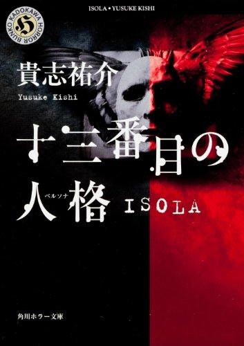 9784041979013: ISOLA [Japanese Edition]