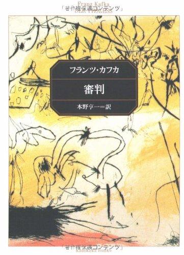 The Trial / Der Prozess [Japanese Edition]: Franz Kafka