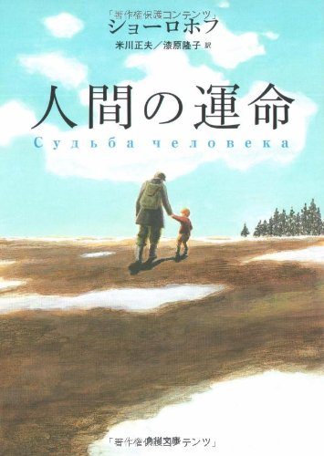 The fate of human beings (Kadokawa Bunko) (Japanese Edition): Kadokawa Group Publishing