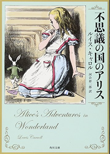 9784042118039: Alice's Adventures In Wonderland (Japanese Edition)