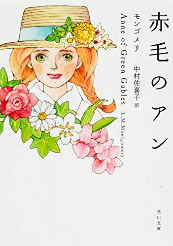 9784042179016: Anne of Green Gables (Kadokawa Bunko) (1957) ISBN: 4042179010 [Japanese Import]