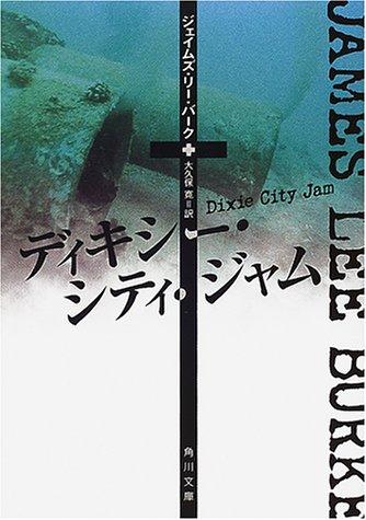 Dixie City Jam (Kadokawa Bunko) (2001) ISBN: 4042466060 [Japanese Import]: Kadokawa Shoten