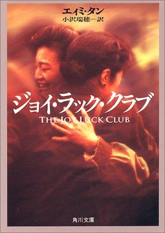 The Joy Luck Club [Japanese Edition]: Amy Tan