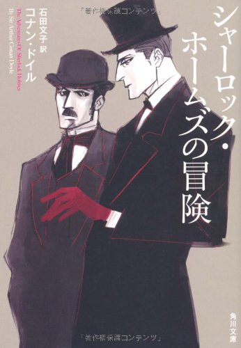 9784042501107: The Adventures of Sherlock Holmes (Japanese Edition)