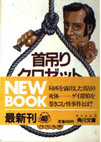 9784042630012: Hanging closet (Kadokawa Bunko) (1989) ISBN: 4042630014 [Japanese Import]