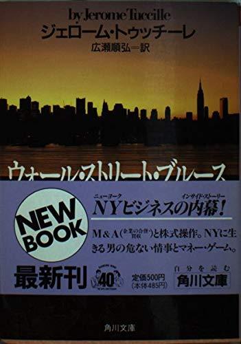 9784042634010: Wall Street Blues (Kadokawa Bunko) (1989) ISBN: 404263401X [Japanese Import]