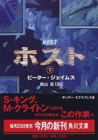 Host (Kadokawa Bunko) (1999) ISBN: 4042662048 [Japanese Import]: Kadokawa Shoten