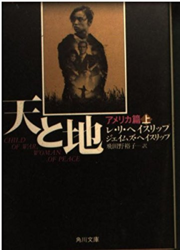 Child of War, Woman of Peace [In Japanese Language]: Le Ly Hayslip