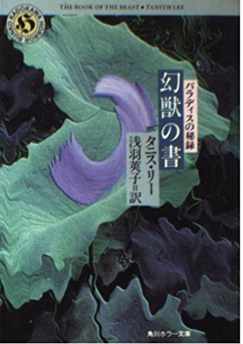 9784042667018: Book of phantom beast - The Hidden One of Paradis (Kadokawa Horror Bunko) (1994) ISBN: 4042667015 [Japanese Import]