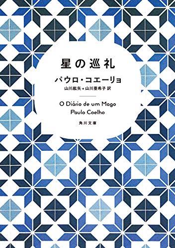 O Diário de Um Mago = The: Coelho, Paulo &