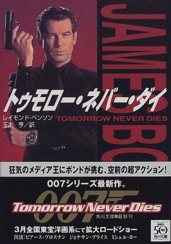 9784042767015: Tomorrow Never Dies (Kadokawa Bunko) (1998) ISBN: 404276701X [Japanese Import]