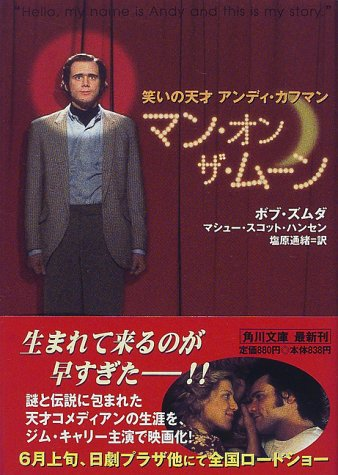 9784042857013: Man on the Moon - genius Andy Kaufman of laughter (Kadokawa Bunko) (2000) ISBN: 4042857019 [Japanese Import]