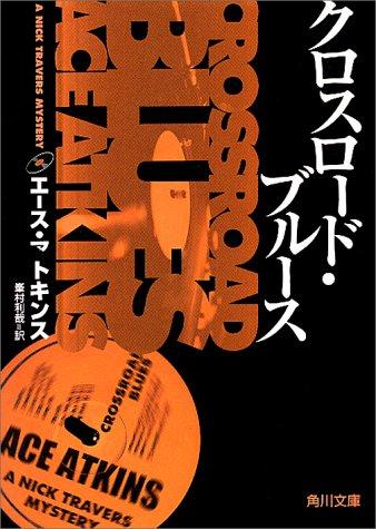 9784042869016: Crossroads Blues (Kadokawa Bunko) (2000) ISBN: 4042869017 [Japanese Import]