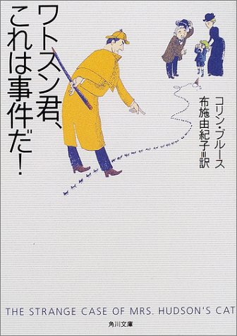 9784042894018: Watson you, this is the case! (Kadokawa Bunko) (2001) ISBN: 4042894011 [Japanese Import]