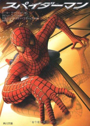 9784042904014: Spider-Man (Kadokawa Bunko) (2002) ISBN: 4042904017 [Japanese Import]