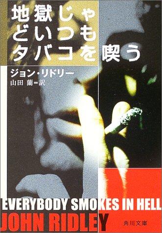 9784042918011: Such'm hell U secondhand tobacco always (Kadokawa Bunko) (2003) ISBN: 4042918018 [Japanese Import]