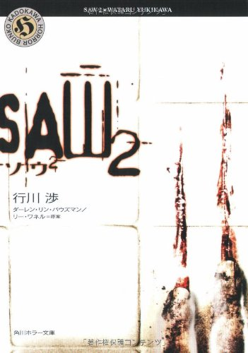 9784042945055: So 2 = Saw 2 [Japanese Edition]
