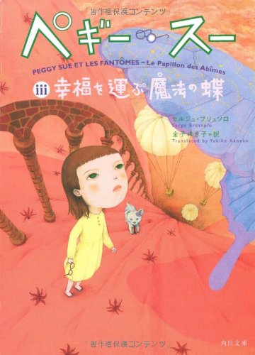 9784042951032: Butterfly magic carrying (3) happiness Peggy Sue (Kadokawa Bunko) (2005) ISBN: 4042951031 [Japanese Import]